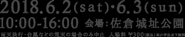 2018年6月2日(土)・3日(日)佐倉城址公園