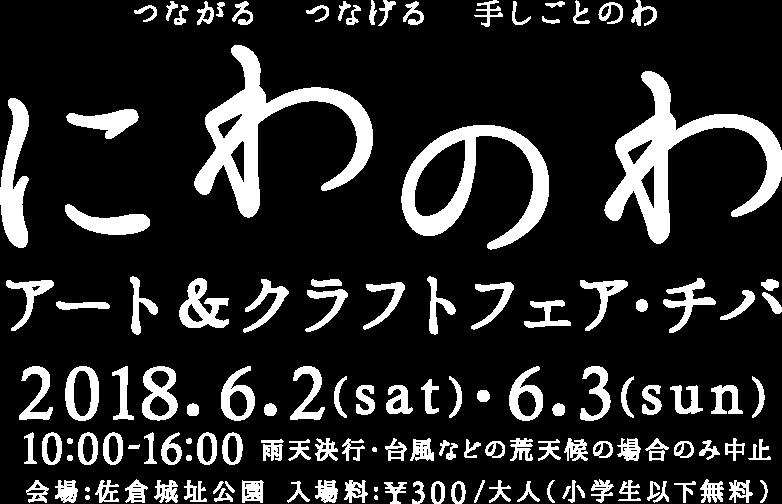 にわのわアート&クラフトフェア2018は佐倉城址公園で2018年6月2日・3日に行われます。