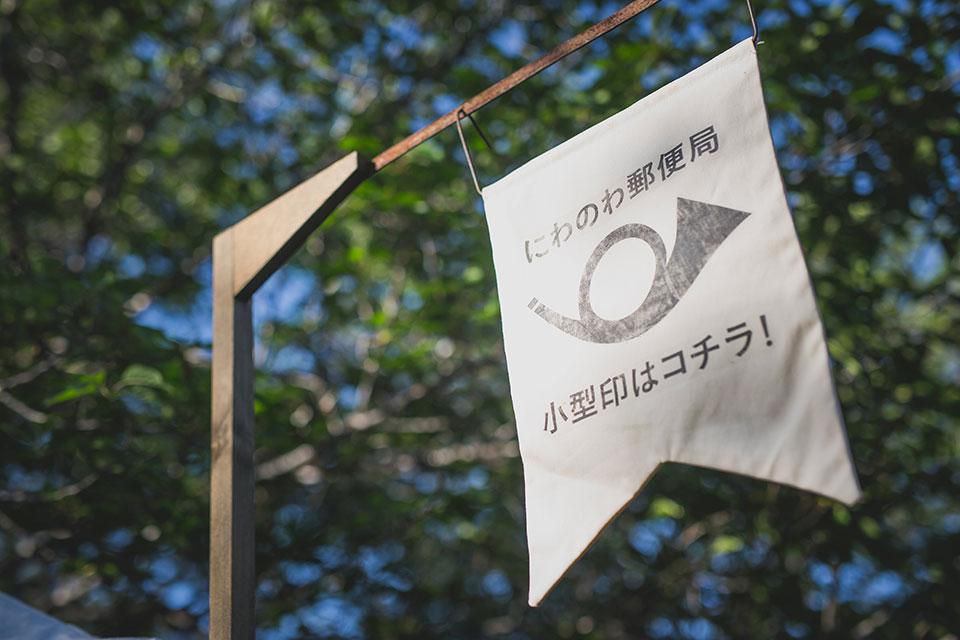 niwanowa2017_0089