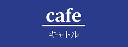 cafeキャトル