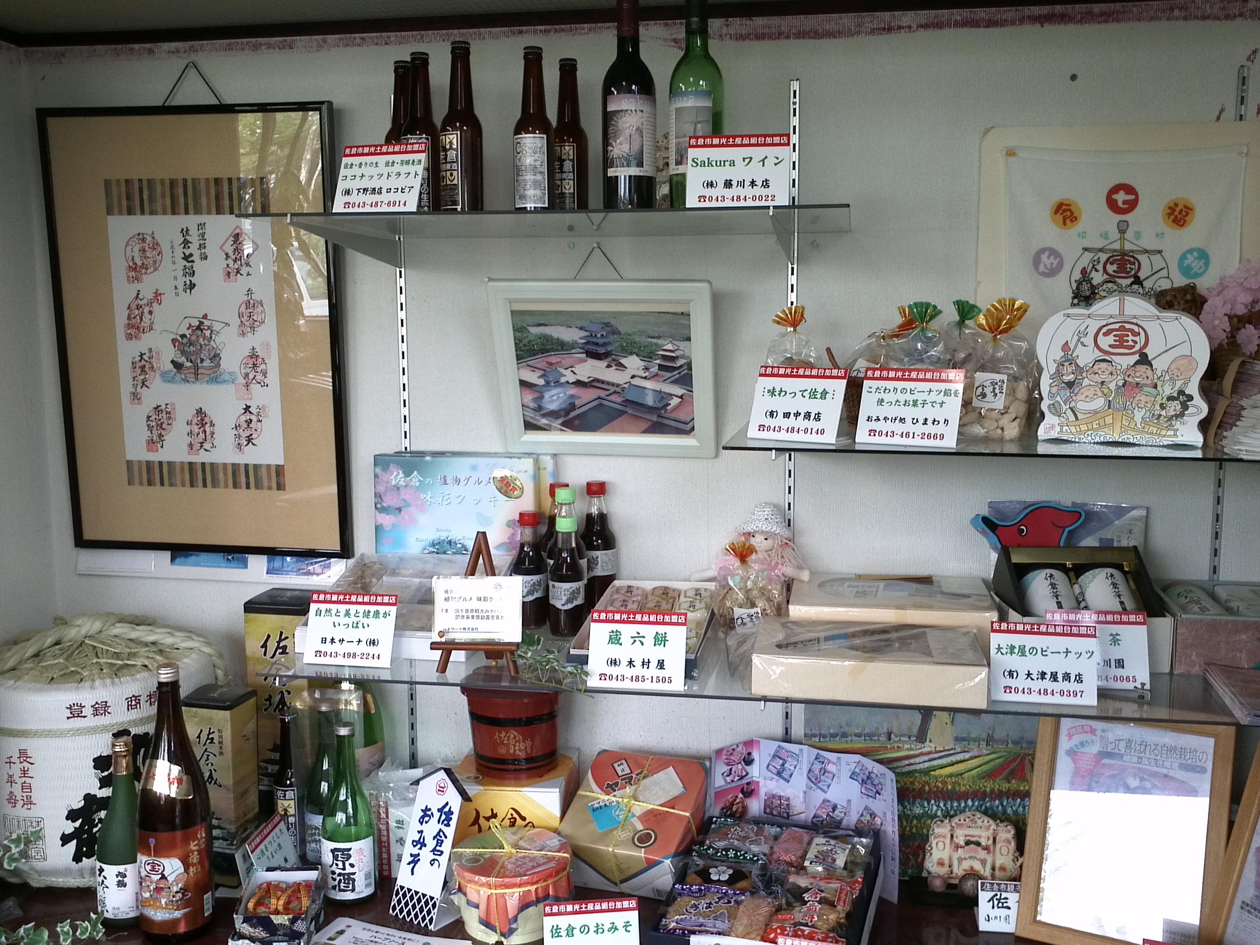 sakurashi-kanko-miyagehin-kumiai